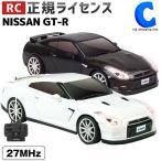ラジコン ラジコンカー 完成品 車 NISSAN GT-R RC ヘッドランプ付き 正規ライセンス (送料無料)
