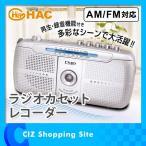 ラジカセ 小型 レトロ ラジオカセットレコーダー AM FM