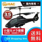 ラジコン ヘリコプター 屋内専用 写真/動画 空撮 ハック(HAC) カメラ搭載 3.5chジャイロ搭載 SPYARMY スパイアーミー (送料無料)