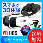 VRゴーグル バーチャルリアリティーグラス ハック (HAC) VR BOX スマホ 4〜6インチ バーチャル体験 3D対応
