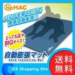 エアマットレス エアマット 自動膨張マット ワイドサイズ 厚さ最大約3.5cm アウトドア用 マット (送料無料)