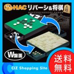 オセロ 将棋 リバーシ&将棋セット ハック(HAC) W盤面 マグネット式