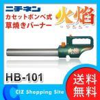 草焼きバーナー ガスバーナー カセットボンベ式 ニチネン 火焔 ひえん HB-101 (送料無料)