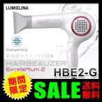 ドライヤー リュミエリーナ(LUMIELINA)(正規品) ヘアービューザー エクセレミアム2 HAIRBEAUZER ExcelleMium2 HBE2-G