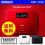 体重計 体脂肪計 体重体組成計 デジタル体重計 オムロン (OMRON) カラダスキャン HBF-252F (送料無料)