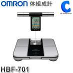 体重計 オムロン 体重体組成計 カラダスキャン HBF-701 (送料無料)