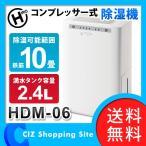 除湿機 除湿器 衣類乾燥 コンプレッサー式 タンク容量2.4L HDM-06 (送料無料&お取寄せ)