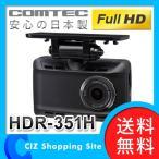 HDR-351H コムテック ディスプレイ搭載 ドライブレコーダー COMTEC HDR351H