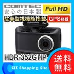 ドライブレコーダー コムテック HDR-352GHP GPS搭載 フルHD 常時録画 駐車監視機能 2.7インチ (送料無料&お取寄せ)
