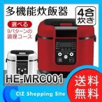 ショッピング炊飯器 炊飯器 4合炊き 多機能 炊飯ジャー ヒロコーポレーション HE-MRC001 (送料無料)