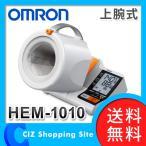 血圧計 オムロン(OMRON) デジタル自動血圧計 上腕式 可動式腕帯 血圧計 HEM-1010 (送料無料)