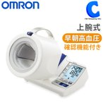 血圧計 オムロン 上腕式 HEM-1011 スポットアーム デジタル 2人分のデータ84回分を自動的に記録 デジタル アームイン