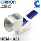 血圧計 上腕式 オムロン 自動 正確  HEM-1021 正確測定サポート機能付き (送料無料)