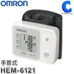 血圧計 オムロン 手首式 カフ HEM-6121 デジタル 30回分のメモリ機能 スイッチひとつで簡単操作