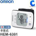 血圧計 オムロン 手首式 HEM-6301 カフ 日本製 デジタル コンパクト 小型 静音 正確測定サポート機能搭載