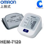 血圧計 上腕式血圧計 デジタル血圧計 オムロン (OMRON) HEM-7120 (送料無料)