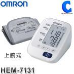 血圧計 オムロン 上腕式 カフ HEM-7131 乾電池式 デジタル 60回分のメモリ機能付き スイッチひとつで簡単操作