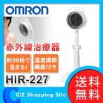 赤外線治療器 クイックホット方式 治療機器 温熱治療 赤外線治療 治療器 オムロン (OMRON) HIR-227 (送料無料)