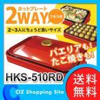 ホットプレート たこ焼き器 2WAYマルチクッキングプレート ヒロコーポレーション HKS-510RD ふた付き (送料無料)