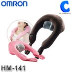 ネックマッサージャー ネックマッサージ器 肩こり 首 腰 ふくらはぎ 肩 太もも オムロン HM-141 (送料無料)