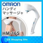 オムロン(OMRON) ハンディマッサージャ マッサージャー マッサージ機 マッサージ器 たたき/バイブ ハイグレードタイプ HM-165 (送料無料)