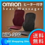 ショッピングマッサージ シートマッサージャ オムロン HM-330 (送料無料)