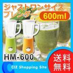 ミキサー ジューサー 氷 小型 コンパクト スムージー ブレンダー 600ml ジャストワンサイズブレンダー HM-600 家庭用 (送料無料)