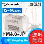 加湿器 加湿機 気化式加湿器 12〜56畳用 ボルネード (VORNADO) HM4.0-JP サーキュレーター機能搭載 大容量 (ポイント15倍&送料無料)
