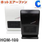 電気ファンヒーター 小型ファンヒーター 電気 足元 小型 コンパクト 小型ヒーター 足元ヒーター ホットエアーファン ブラック ホワイト HOM-100 (送料無料)