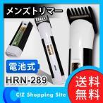 バリカン 散髪 メンズトリマー 電動バリカン 平野商会 HRN-289 乾電池式 コンパクト (送料無料)