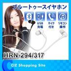 イヤホンマイク Bluetooth ワイヤレス iPhone スマホ カナル式 平野商会 HRN-294 HRN-317