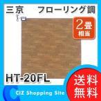 ホットカーペット フローリング調 2畳 日本製 ダニ退治機能 6時間自動切タイマー 木目調 電気カーペット HT-20FL (送料無料)