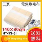 電気毛布 洗える 電気敷毛布 電気敷き毛布 ダニ退治機能 ホットブランケット 洗濯可能 三京 HT-5S-8I (送料無料)