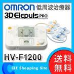 OMRON 3D大型パット パット 電池式 低周波治療機 マッサージ