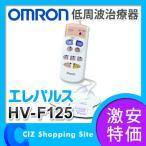 低周波治療器 エレパルス オムロン(OMRON) HV-F125