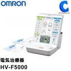 電気治療器 マッサージ器 オムロン(OMRON) HV-F5000 マッサージ パッド4枚付属 (ポイント5倍&送料無料)