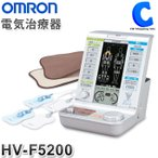 電気治療器 マッサージ器 オムロン (OMRON) HV-F5200 パッド4枚付属 温熱治療 (送料無料)
