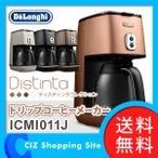 コーヒーメーカー デロンギ おしゃれ ディスティンタコレクション 保温機能搭載 ICMI011J 全4色 (送料無料)