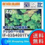液晶テレビ 40インチ 40型 デジタルフルハイビジョン 地デジ BS CS 3波対応 外付けHDD録画対応 IF-03S4001TV (送料無料&お取寄せ)