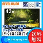 液晶テレビ 43インチ 43型 デジタルフルハイビジョン 地デジ BS CS 3波対応 外付けHDD録画対応 IF-03S4301TV (送料無料&お取寄せ)