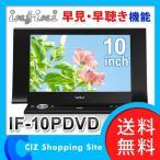 10.1インチ高解像度  1024x600  ポータブルDVDプレーヤー infini IF-10PDVD  10型  DVD