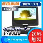 ポータブル ブルーレイDVDプレーヤー 本体 車載 画面9インチ以上 ブルーレイ 3電源 9インチ 車載バッグ付き BD DVD CD レボリューション IF-90BD (送料無料)