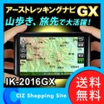 アウトドアナビ 山ナビ アーストレッキングナビGX IK-2016GX GPS 地図 マップ (ポイント10倍&送料無料&お取寄せ)
