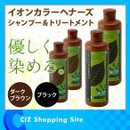 ヘナ 白髪染め シャンプー トリートメント ヘアカラー イオンカラーヘナーズ 300ml 日本製