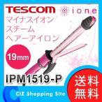 コテ 19mm ヘアアイロン テスコム ione マイナスイオンスチームヘアーアイロン ピンク IPM1519-P