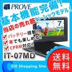 ポータブルDVDプレーヤー DVDプレイヤー 7インチ PROVE IT-07MD バッテリー内蔵 (送料無料)