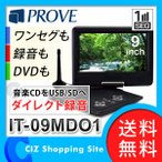 ポータブルDVDプレーヤー DVDプレーヤー DVDプレイヤー 9インチ PROVE IT-09MDO1 ワンセグ搭載 バッテリー内蔵 液晶テレビ (送料無料)