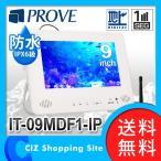 DVDプレーヤー ポータブルDVDプレーヤー DVDプレイヤー 9インチ 防水 PROVE IT-09MDF1-IP 地デジ フルセグ搭載 (送料無料)