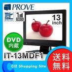 液晶テレビ DVD内蔵 車載 小型 13インチ USB SD IT-13MDF1 (送料無料)