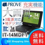 PROVE 14インチフルセグ搭載DVDプレーヤー IT-14MDF1